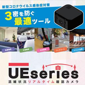 自社製品:UEcamera