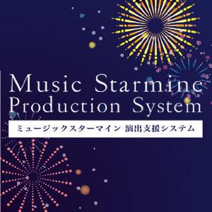 自社製品:ミュージックスターマイン演出支援システム